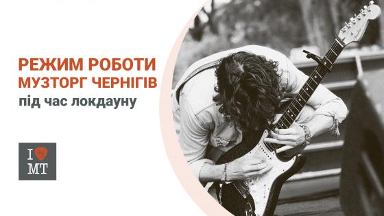 Смена режима работы МузТорг Чернигов во время локд..