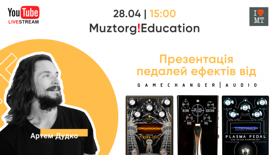 Muztorg Education Live Stream. Педали эффектов Gam..