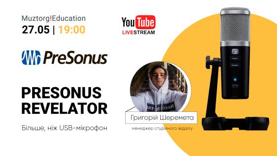 Muztorg Education Live Stream. PRESONUS REVELATOR – больше, чем USB-микрофон. 27.05 в 19:00