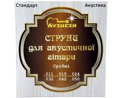 AVZHEZH ASS1150 Струни для акустичних гітар
