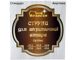 AVZHEZH ASS1150 Струны для акустических гитар
