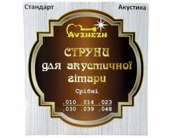 AVZHEZH ASS1048 Струни для акустичних гітар